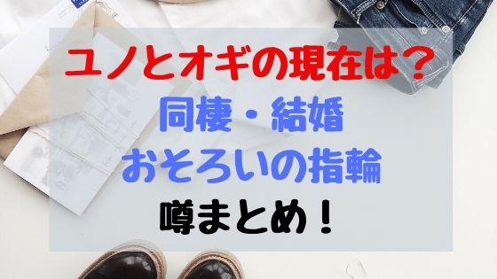 ユノとオギの現在は?同棲説・おそろいの指輪や結婚の噂まとめ!