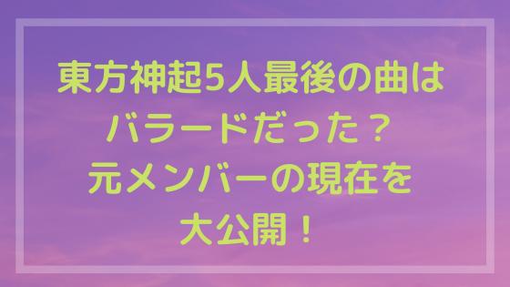 東方神起5人最後の曲はバラードだった?元メンバーの現在を大公開!