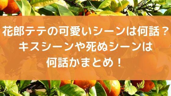 花郎テテの可愛いシーンは何話?キスシーンや死ぬシーンは何話かまとめ!