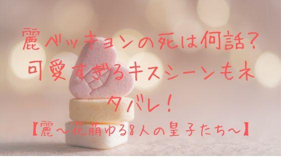 麗ペガは死ぬ?ウヒとの最後をネタバレ!【麗~花萌ゆる8人の皇子たち~】