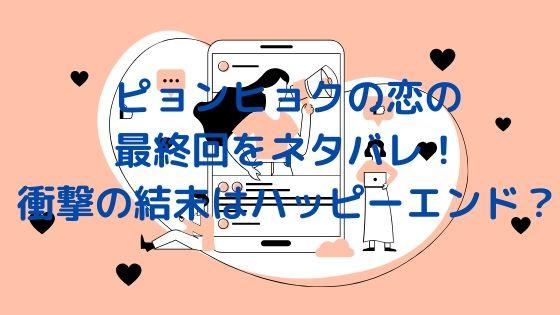 ピョンヒョクの恋の最終回をネタバレ!衝撃の結末はハッピーエンド?