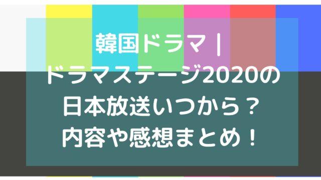韓国ドラマ|ドラマステージ2020の日本放送いつから?内容や感想まとめ!