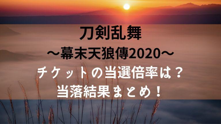 刀剣乱舞幕末天狼傳2020のチケットの当選倍率は?当落結果まとめ!