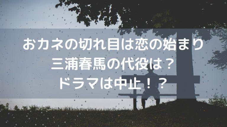 カネ恋 三浦春馬 代役