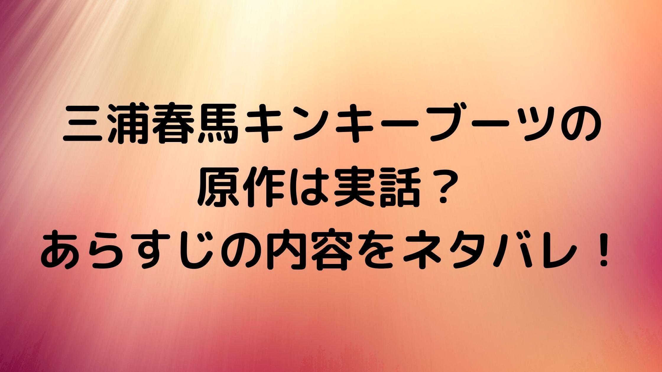三浦春馬キンキーブーツの原作は実話?あらすじの内容をネタバレ!