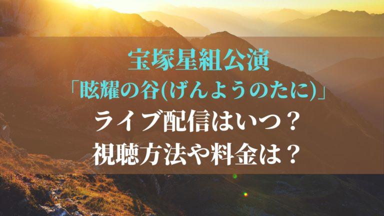 宝塚劇場「げんようのたに(眩耀の谷)」ライブ配信はいつ?視聴方法や料金は?