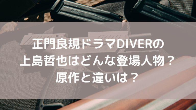正門良規ドラマDIVERの上島哲也はどんな登場人物?原作と違いは?