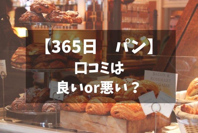 365日パンの口コミは気持ち悪い?評判や食べた感想は悪いor良い?