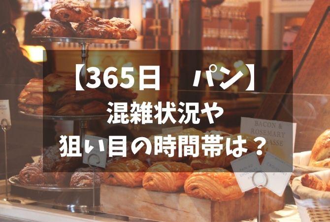 365日パンは並ぶほど混雑している?狙い目の時間帯はあるの?