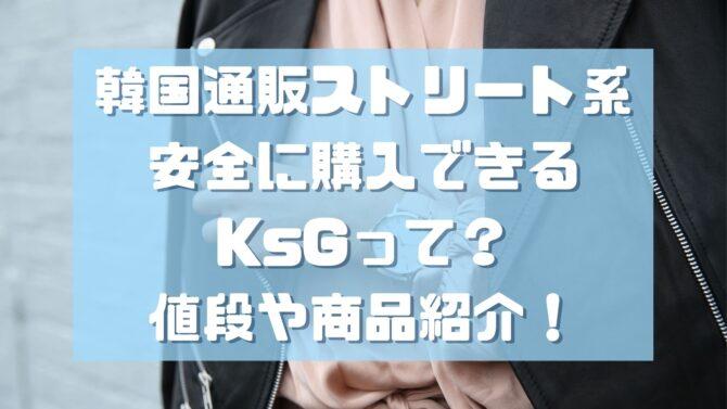 韓国通販ストリート系で安全に購入できるKsGって?値段や商品紹介!