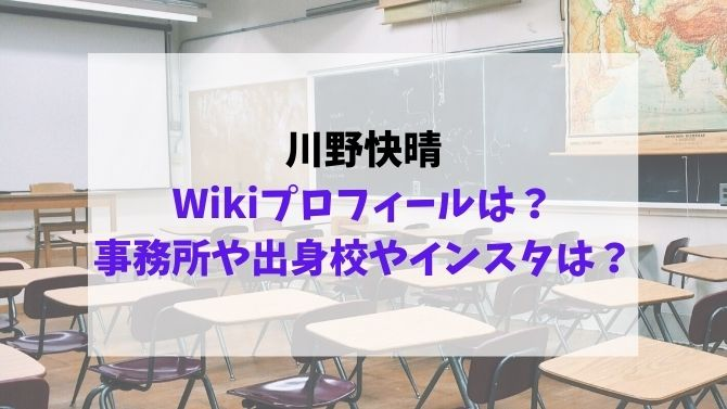 川野快晴のWikiプロフィールは?事務所や出身校やインスタは?