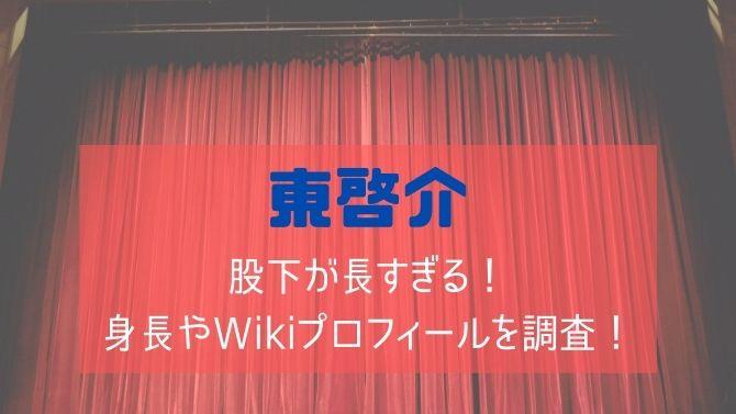 東啓介の股下が長すぎる!身長やWikiプロフィールを調査!