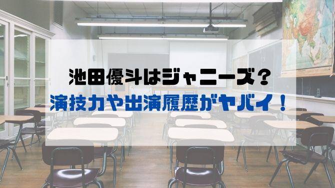 池田優斗はジャニーズ?演技力や出演履歴がヤバイ!