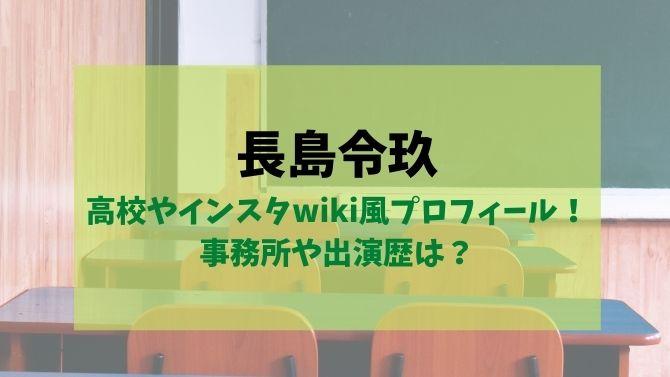 長島令玖の高校やインスタwiki風プロフィール!事務所や出演歴は?