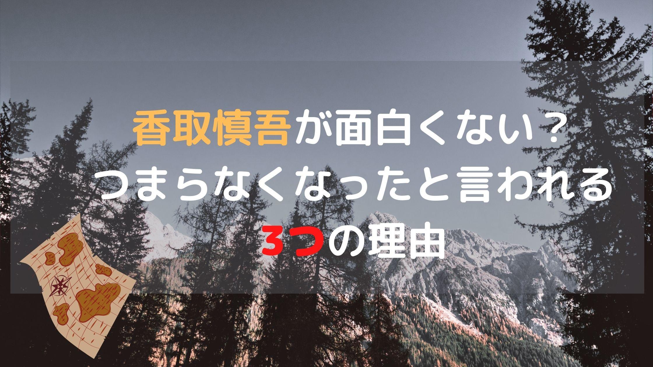 香取慎吾が面白くない?つまらなくなったと言われる3つの理由。