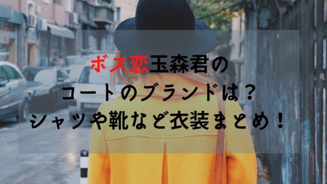 ボス恋玉森君のコートのブランドは?シャツや靴など衣装まとめ!