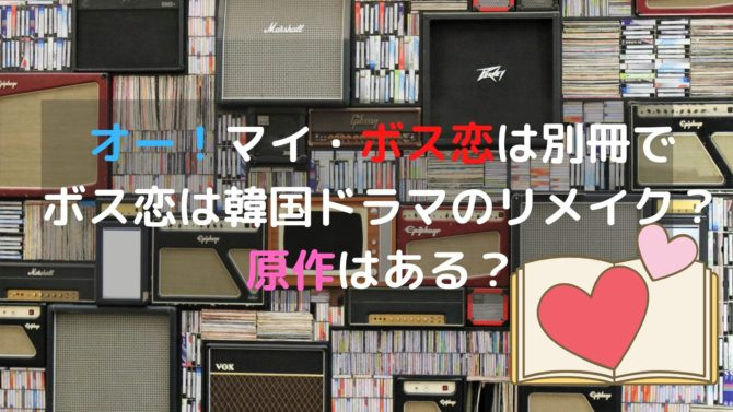 オーマイボス恋は別冊でボス恋は韓国ドラマのリメイク?原作はある?