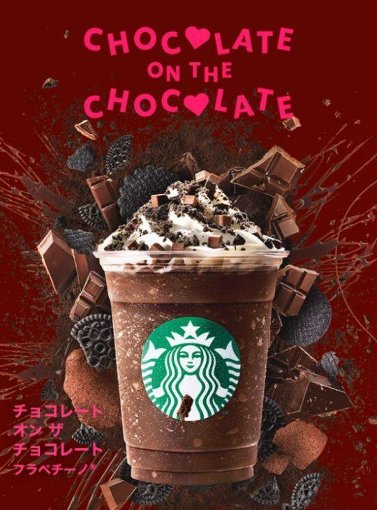 スタバチョコレートオンザチョコレートのカロリーは?おすすめカスタムも!