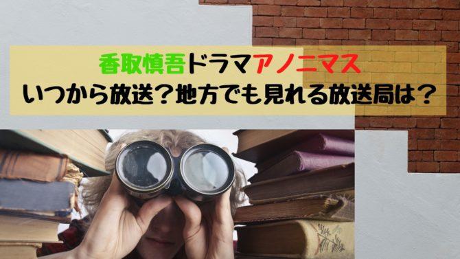 香取慎吾ドラマアノニマスはいつから放送?地方でも見れる放送局は?