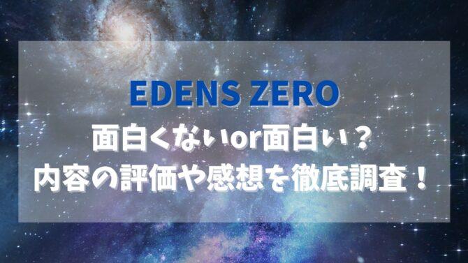 EDENS ZEROは面白くないor面白い?内容の評価や感想を徹底調査!
