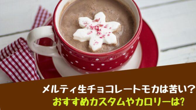 メルティ生チョコレートモカは苦い?おすすめカスタムやカロリーは?