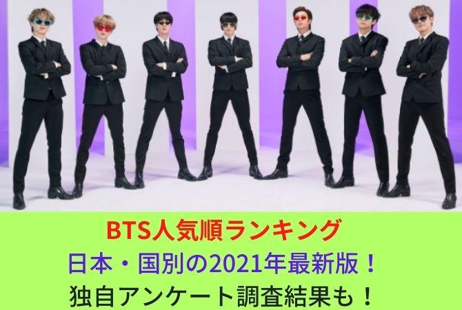 BTS人気順ランキング日本・国別の2021年最新版!独自アンケート調査結果も!