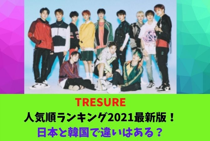 TRESURE人気順ランキング2021最新版!日本と韓国で違いはある?
