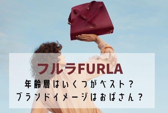 フルラFURLAの年齢層はいくつがベスト?ブランドイメージはおばさん?