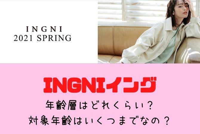 INGNIイングの年齢層はどれくらい?対象年齢はいくつまでなの?
