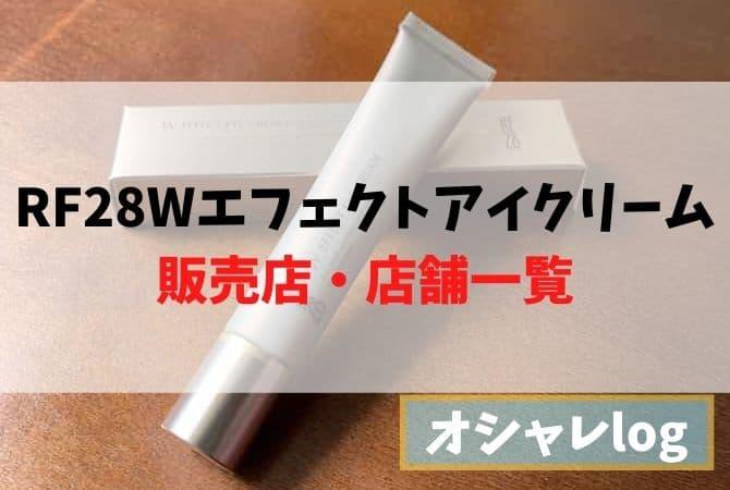 RF28Wエフェクトアイクリームの口コミレビュー!【41歳主婦が実際使って見た結果】