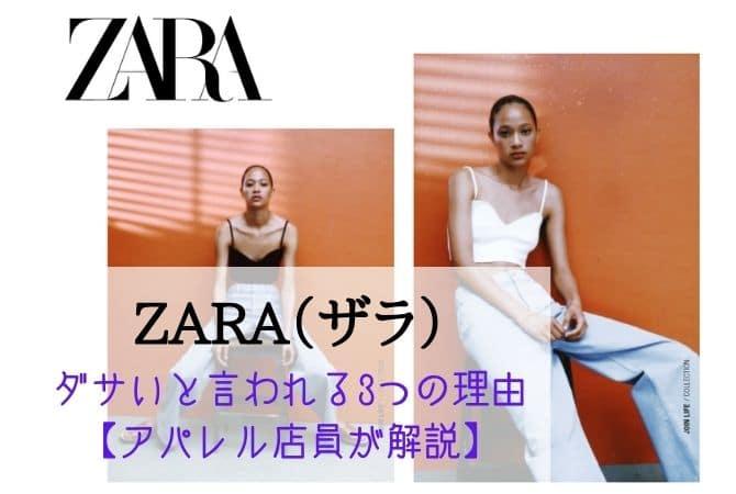 ZARA(ザラ)がダサいと言われる3つの理由【アパレル店員が解説】