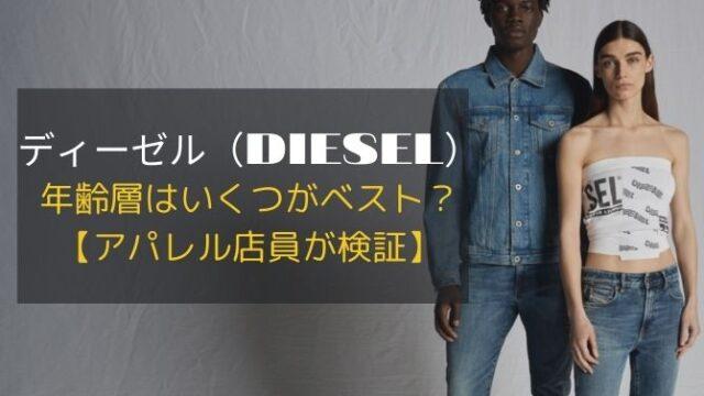 ディーゼル(DIESEL)の年齢層はいくつがベスト?【アパレル店員が検証】