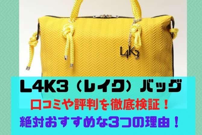 L4K3(レイク)バッグの口コミや評判を徹底検証!絶対おすすめな3つの理由!
