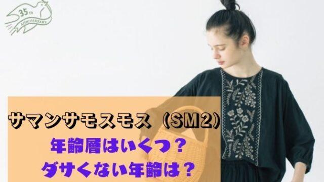 サマンサモスモス(SM2)の年齢層はいくつ?ダサくない年齢は?