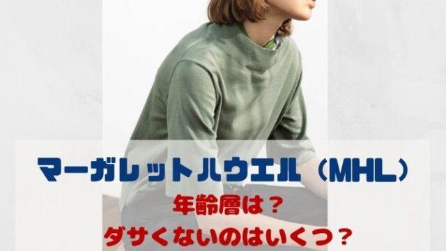 マーガレットハウエル(MHL )の年齢層は?ダサくないのはいくつ?