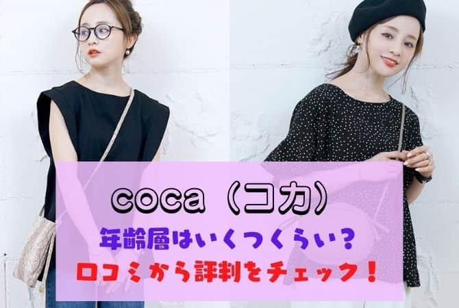 coca(コカ)の年齢層はいくつくらい?口コミから評判をチェック!