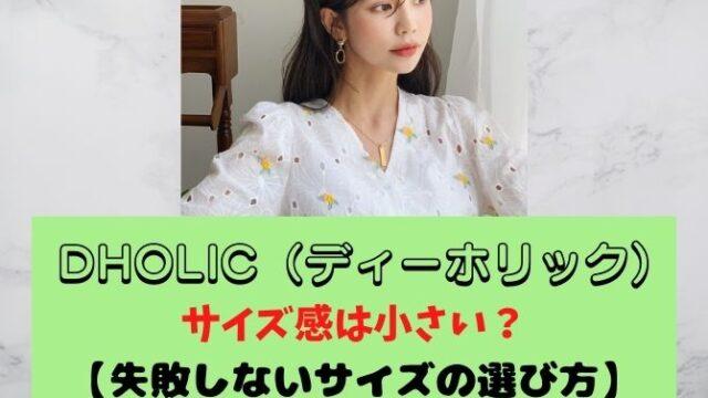 DHOLIC(ディーホリック)のサイズ感は小さい?【失敗しないサイズの選び方】