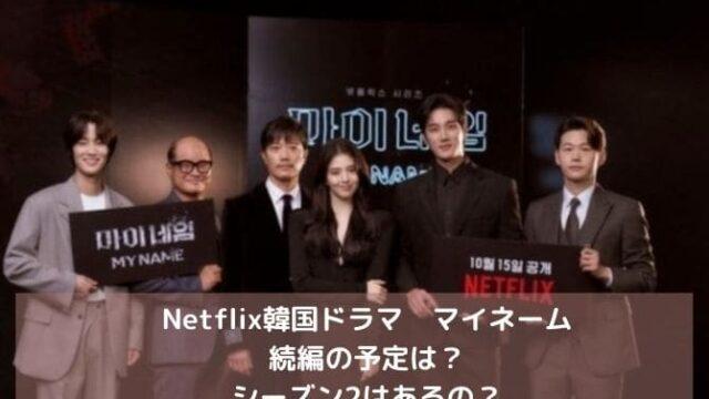 Netflix韓国ドラマ|マイネームの続編の予定は?シーズン2はあるの?