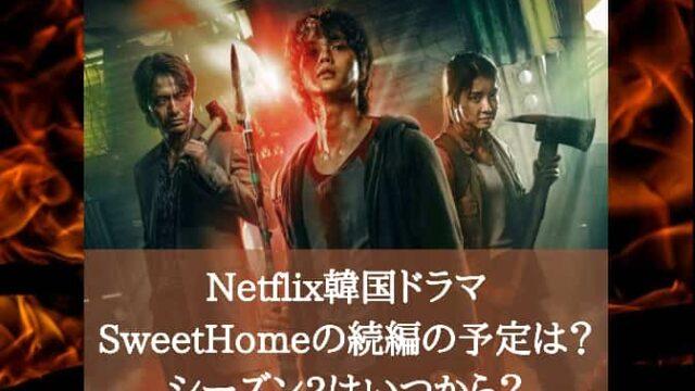 Netflix韓国ドラマ|SweetHomeの続編の予定は?シーズン2はいつから?