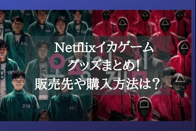 Netflixイカゲームのグッズまとめ!販売先や購入方法は?