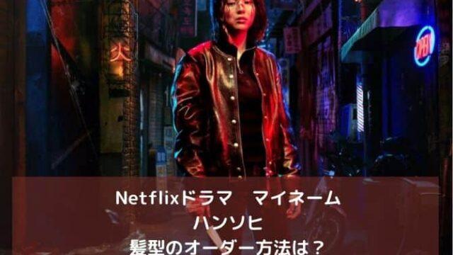 Netflixドラマ|マイネームのハンソヒの髪型のオーダー方法は?